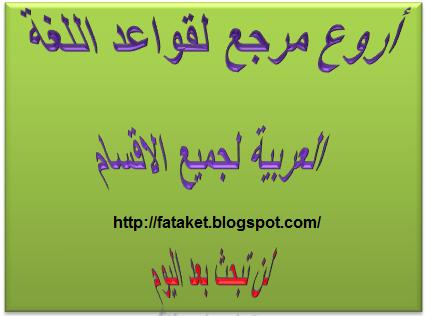 أروع مرجع لقواعد اللغة العربية (( انتهى البحث والتعب )) لجميع الاقسام Capture2.PNG