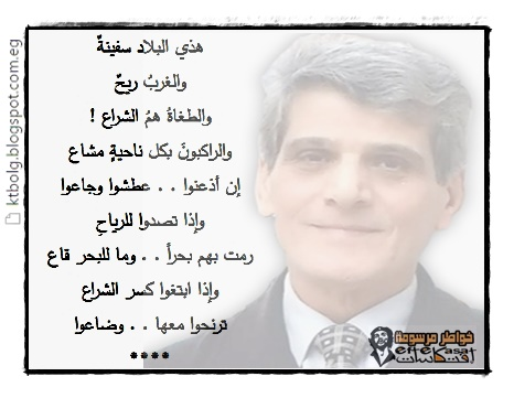 أحمد مطر >> السفينة ..