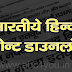 Bhartiya Hindi Font Download, हिंदी फॉण्ट कैसे डाउनलोड करे
