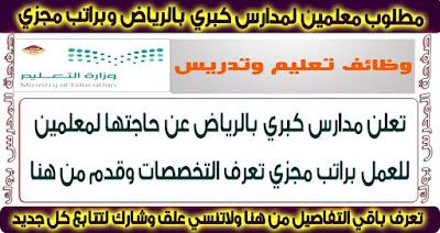 مطلوب معلمين للعمل في السعودية جميع التخصصات لمدارس كبري في الرياض 2017