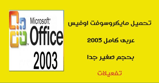 تحميل ويندوز 7 عربي مجانا مضغوط