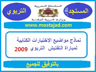 نماذج مواضيع الإختبارات الكتابية لمباراة التفتيش التربوي 2009
