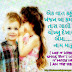 Gujarati Romantic Line 12/07/2015