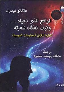 كتاب الواقع الذي نحياه كيف نفكك شفرته pdf، نظرة للكون كمعلومات كمومية، كتب فيزياء كونية فلكية ، كتب ميكانيكا الكم