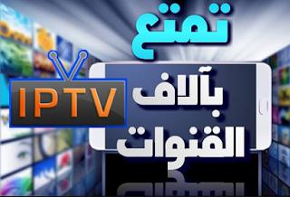 أضخم  ملفات وسيرفرات IPTV 2019