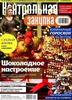 Читать онлайн журнал<br>Контрольная закупка (№9 2016)<br>или скачать журнал бесплатно