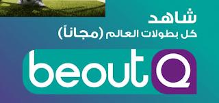 عودة Beoutq على أجهزة Echolink Open Vu