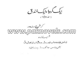 Urdu Book By Krishan Chandar