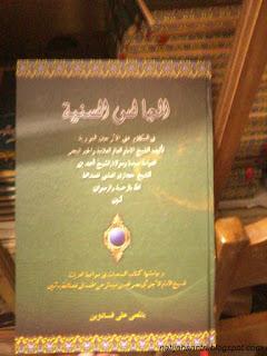 Harga Majalisu Saniyyah