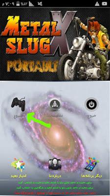 تحميل لعبة السبيكة المعدنية metal slug للاندرويد مجانا