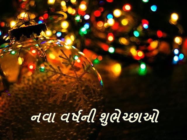 gujrati image new year 2017
