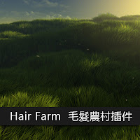 Hair Farm Professional 毛髮農村插件下載