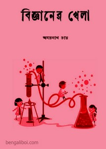 Bigyaner Khela by Amarnath Roy ebook