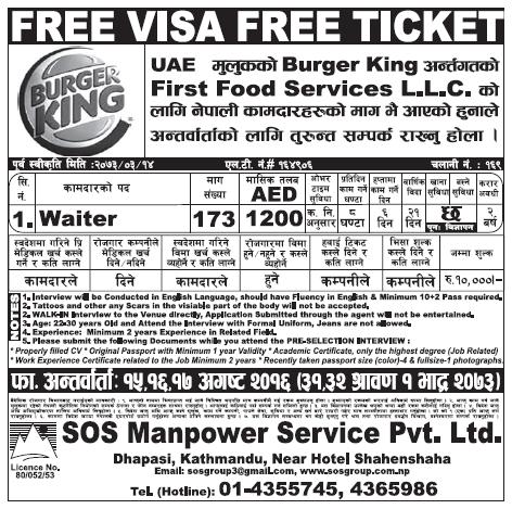 Free VISA Free Ticket jobs in UAE Burger King for Nepali, Salary Rs 34,800