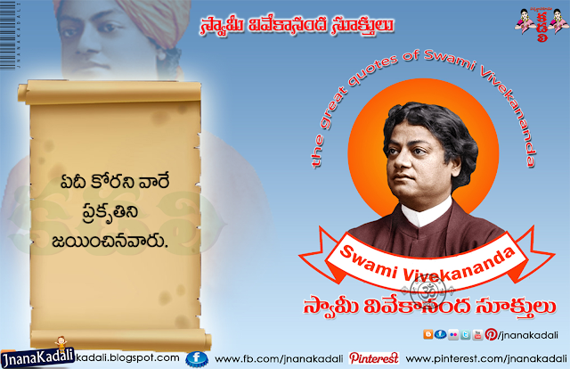 Swami Vivekananda  Education Quotations, Best Education Quotes by Swami Vivekananda  in Telugu font, Telugu Quotations by Swami Vivekananda , Swami Vivekananda  Telugu Quotes, Best Telugu Swami Vivekananda  Quotes,Swami Vivekananda Nice Thoughts in Telugu, Telugu Latest Swami Vivekananda Thoughts, Best Swami Vivekananda Telugu Inspirational Quotations, Best Telugu Swami Vivekananda Nice Messages, Mother Quotations by Swami Vivekananda in Telugu Language