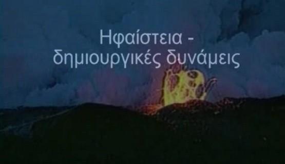 http://photodentro.edu.gr/v/item/video/8522/212