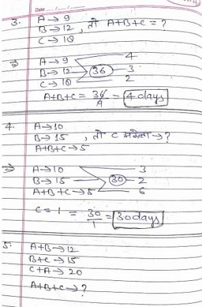 Math Trick In Hindi Pdf