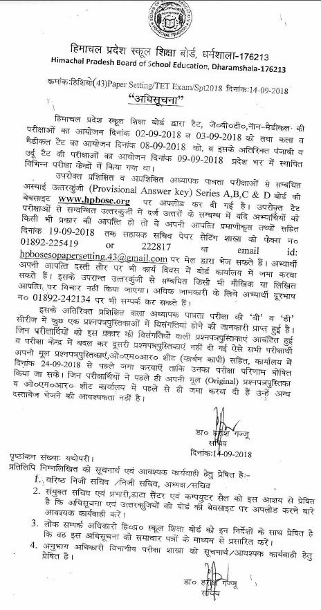 image : HPBOSE Notice for HPTET Answer Key 2018 @ TeachMatters