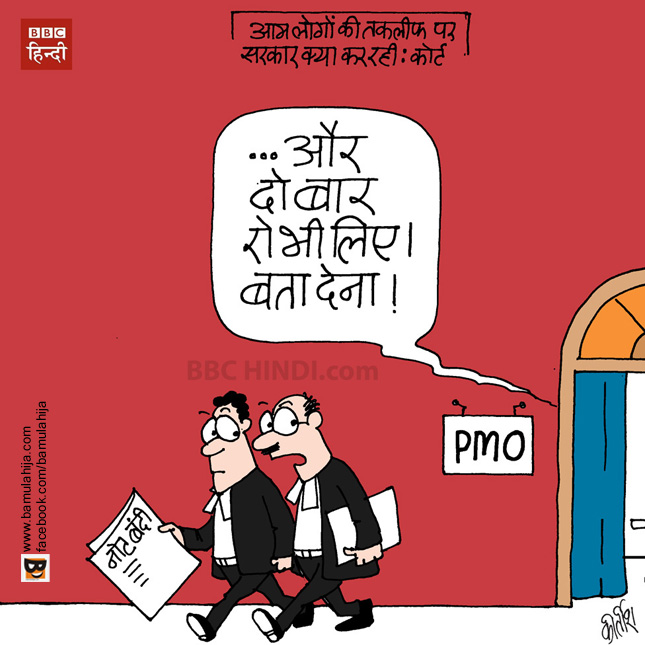 narendra modi cartoon, Rs 500 Ban, Rs 1000 Ban, best indian cartoons, cartoonist kirtish bhatt, bbc cartoon, cartoons on politics, indian political cartoon
