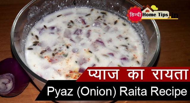 pyaj ka raita, Onion Raita Recipe, pyaz ka raita recipe