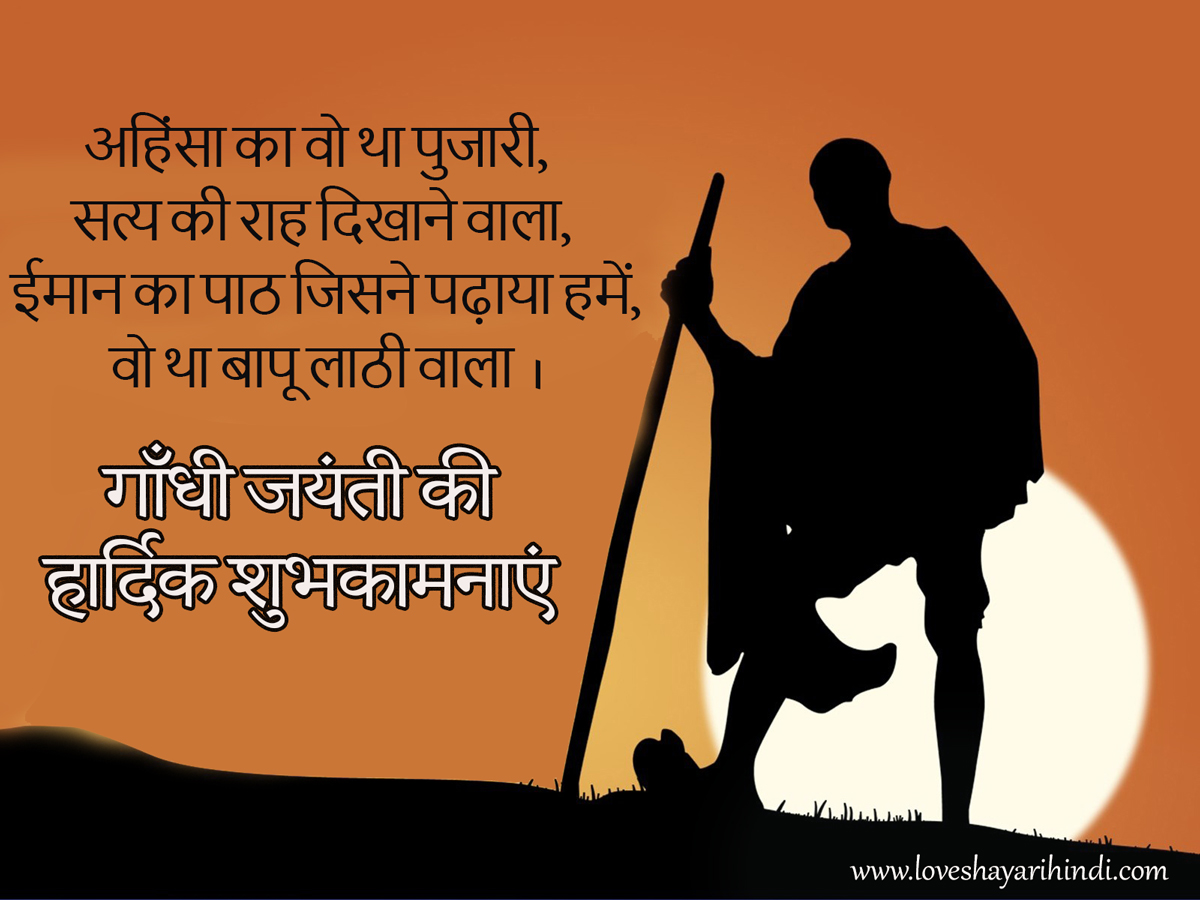 Happy Mahatma Gandhi Jayanti Status  in Hindi & English