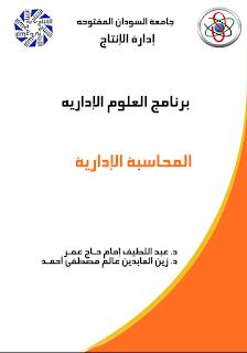 جامعة السودان المفتوحة -كتاب المحاسبة الادارية