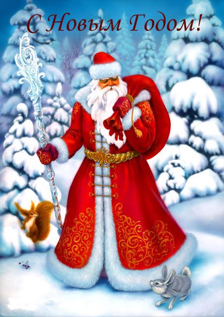 С Новым Годом Дед Мороз!
