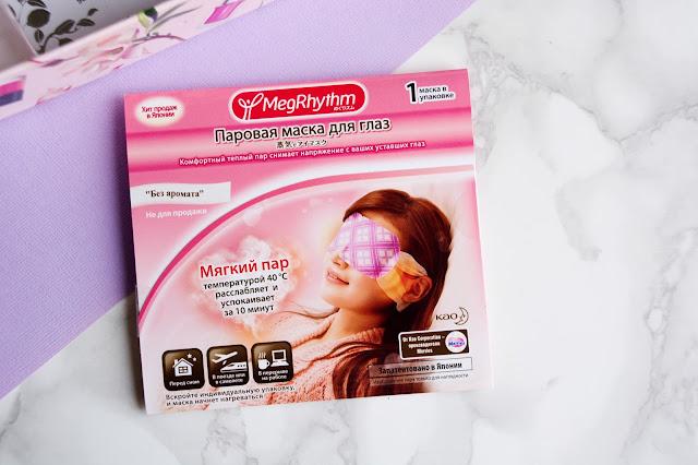 Японская паровая маска для глаз без аромата Megrhythm