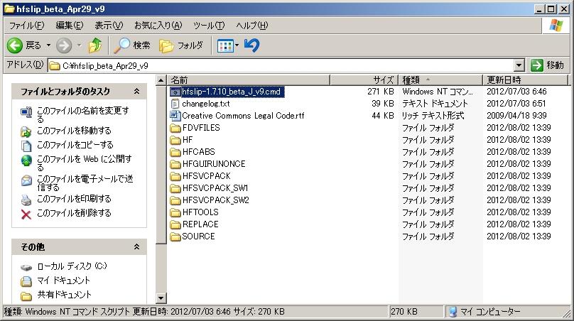 hfslip 1.7.10