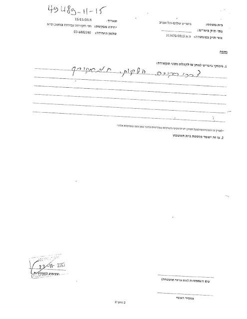 צו קבלת נתוני תקשורת ללא ציון שם השופט ושם השוטר שקיבל הצו והוזהר כדין