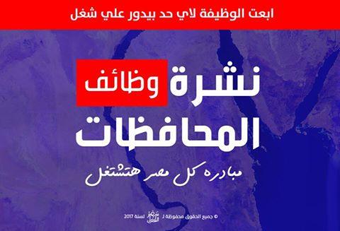 اكبر نشرة وظايف في جميع محافظات مصر +120 وظيفة 2017