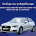 Спечелете автомобил Audi, спа почивки, златни артикули, телефони и други награди