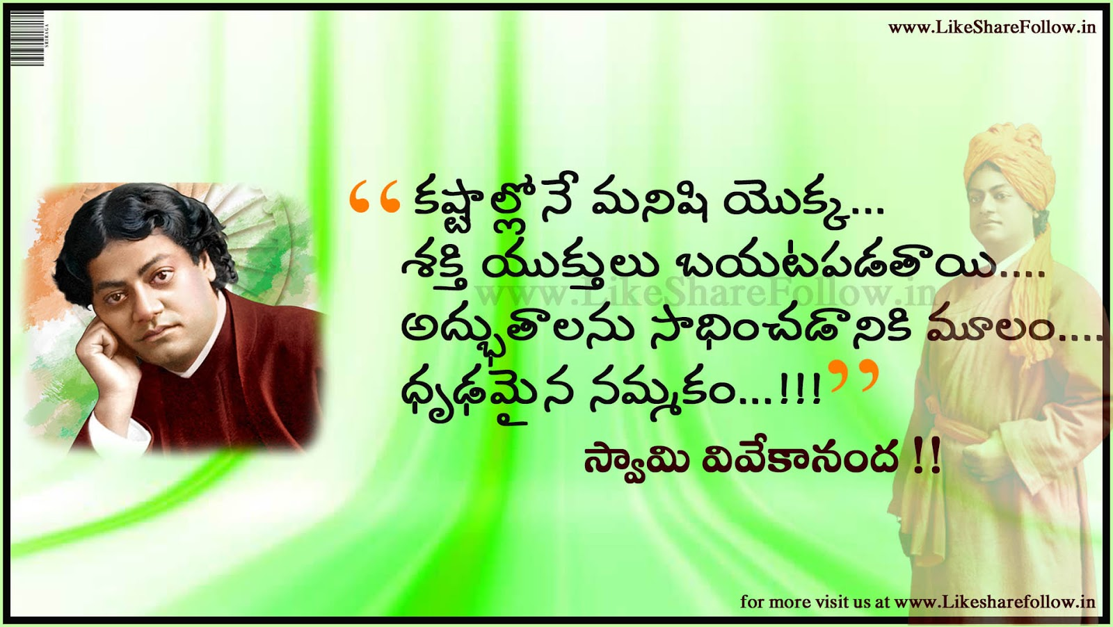 Quotes Vivekananda Swami Vivekananda Telugu Quotes Messages  Like Share Follow