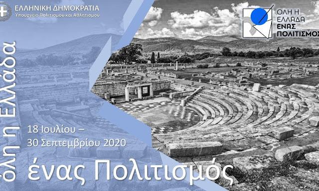 """""""Όλη η Ελλάδα ένας Πολιτισμός"""": Αναλυτικά το πρόγραμμα των εκδηλώσεων στην Αργολίδα"""