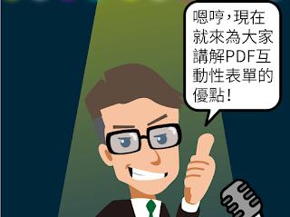 PDF互動性表單的優點