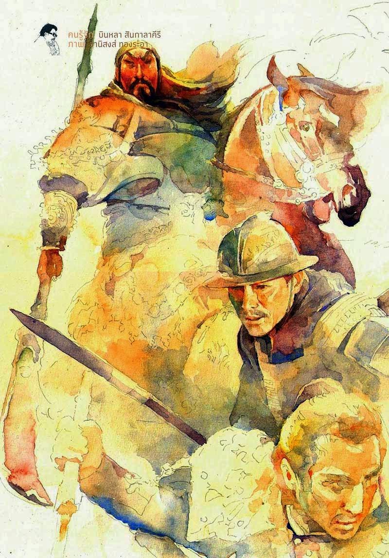 ภาพกวนอู จากหนังสือ WRITER เล่มที่13 ผลงานของ อานิสงส์  ทองระอา