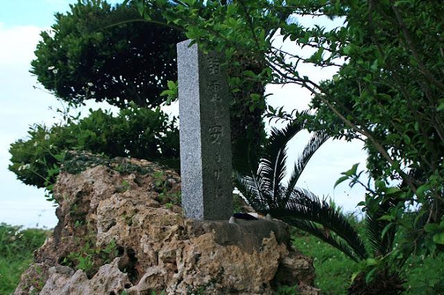 萬華之塔(「諸霊よ安らかに」と記された慰霊碑)の写真