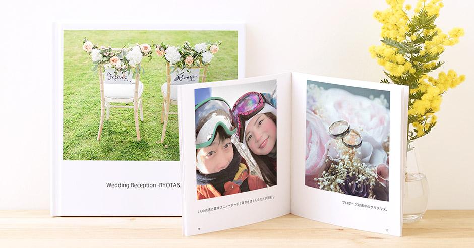 結婚式のプロフィールブックはフォトブックアプリで手軽に準備