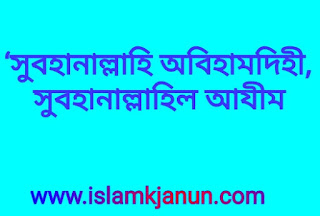 'সুবহানাল্লাহি অবিহামদিহী, সুবহানাল্লাহিল আযীম