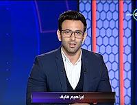 برنامج الحريف حلقة الأحد 30-7-2017 مع إبراهيم فايق و لقاء مع اللاعب / السيد حمدى