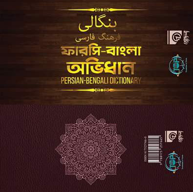 Bengali Dictionary Pdf