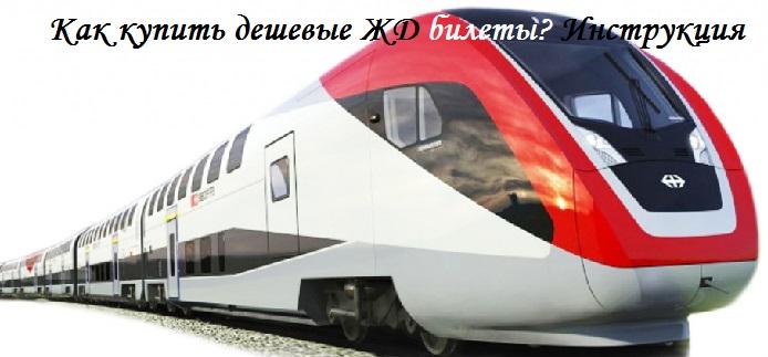 Записей купить жд дешево билеты магазинов Волжского других