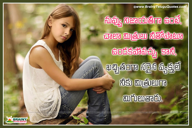beautiful telugu friendship sms quotes messages with alone