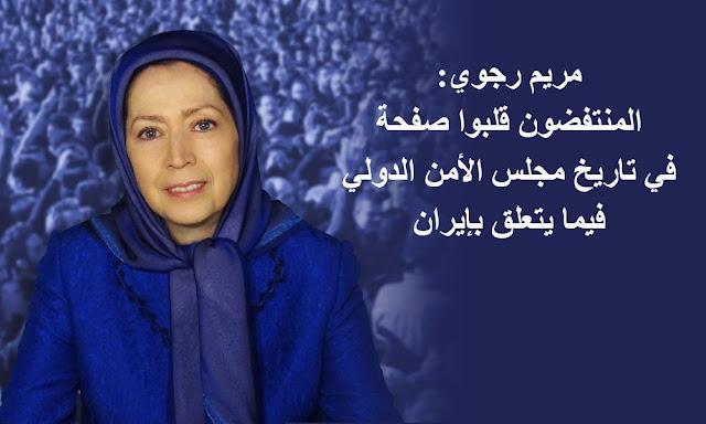 مريم رجوي: المنتفضون قلبوا صفحة في تاريخ مجلس الأمن الدولي فيما يتعلق بإيران