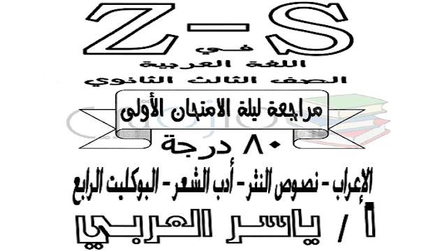 مراجعة ليلة الامتحان لغة عربية للصف الثالث الثانوى 2017
