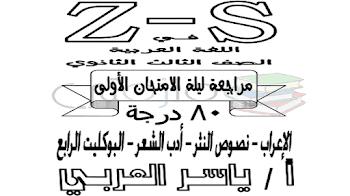 مراجعة ليلة الامتحان لغة عربية للصف الثالث الثانوى 2018