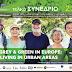 Στην Ελλάδα, ακαδημαϊκοί από 7 Πανεπιστήμια της Ευρώπης για την πρόκληση της ενεργούς γήρανσης