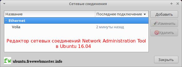 Редактор сетевых соединений Network Administration Tool в Ubuntu 16.04