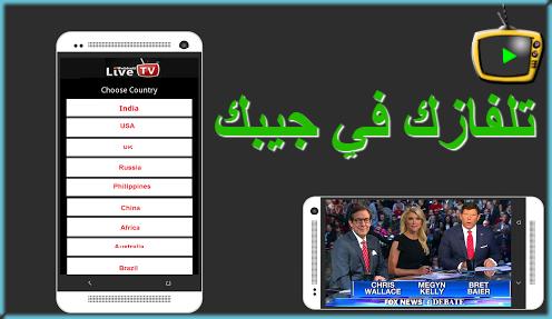 تطبيق live tv لمشاهدة قنوات عربية واجنبية و bein sports للاندرويد