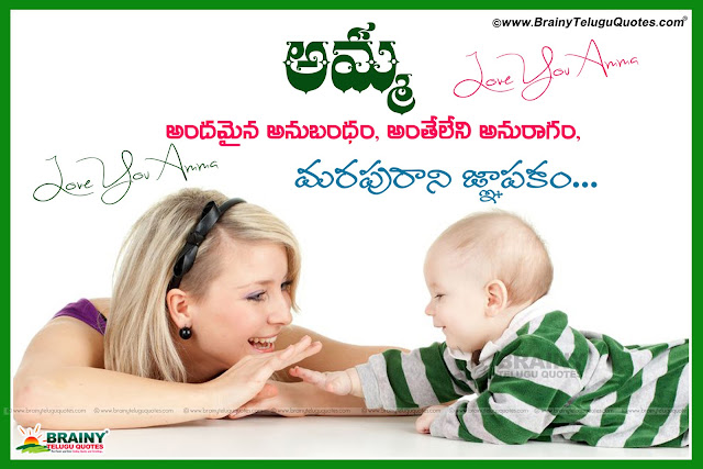 Here is a Nice Telugu Language Amma Images, Telugu Mother Quotes and Wallpapers, Telugu Motivated Mother Images, Telugu Beautiful Life Quotes and Images, Mother Meaning Quotes Wallpapers, Telugu Top famous Mom Quotes and Images, Mother Happiness Love Quotes in Telugu Language.